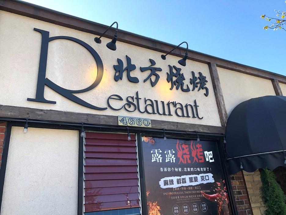 lu lu kitchen