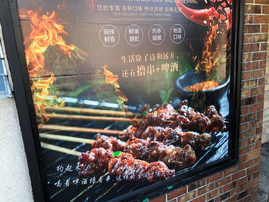 chinese restaurant buranby