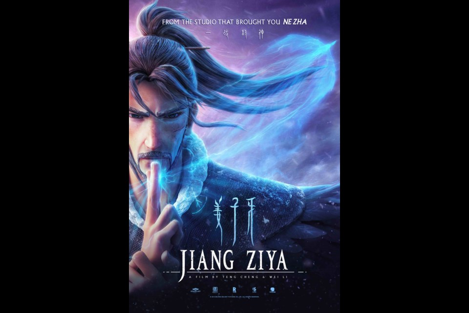 The new DVD release Jiang Ziya is a sight and a story to behold