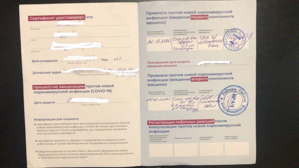 fake-russian-vaccine-document-dark-web-june-2021