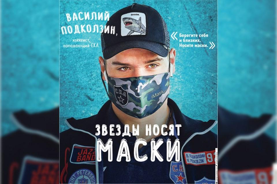 podkolzin-starswearmasks-sergey-fedoseev-tatiana-belichenko.header
