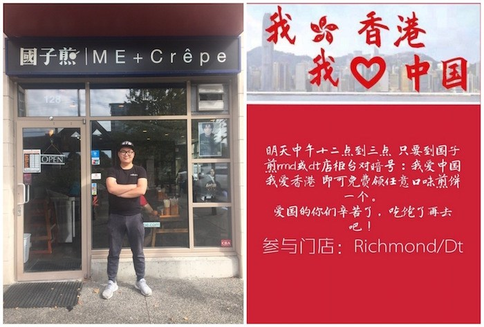 Left: Keith Gao said the promotion went successfully and their store gave out about $500 worth of crepes to more than 50 people on last Saturday. Photo by Nono Shen/Richmond News. Right: The posting has been circulated on Chinese social media platform WeChat the evening before the rally.